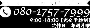 080-1757-7999 9:00~19:00 定休日 毎週月曜 第一日曜日